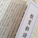 日本の教育勅語