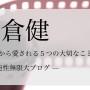 高倉健さんから学ぶ〜人々から愛される5つの大切なこと〜